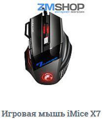 Игровая мышь iMice X7