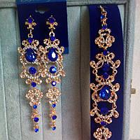 """Комплект удлиненные вечерние серьги"""" под золото"""" с  синими камнями и браслет, высота 12 см."""