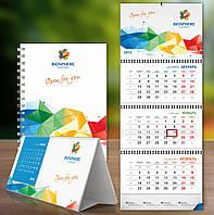 Корпоративный календарь