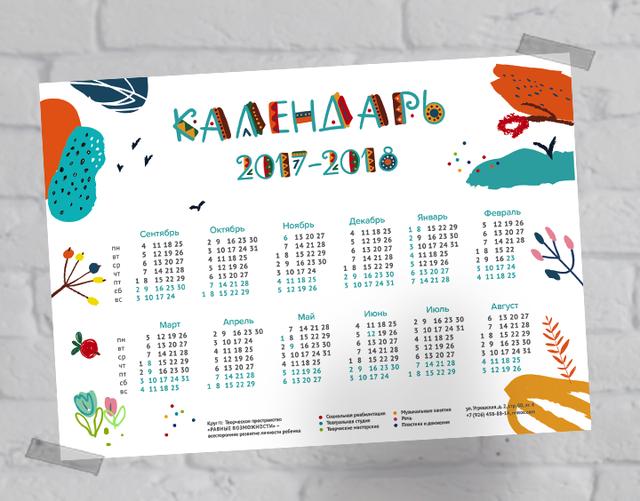 Корпоративный календарь в Днепре