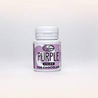 Краситель для шоколада Criamo Пурпурный/ Purple
