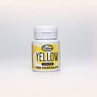 Краситель для шоколада Criamo Желтый/ Yellow