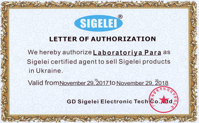 Лаборатория пара - официальный представитель Sigelei в Украине