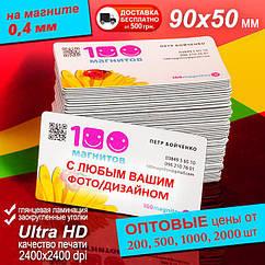 Магнитные визитки, производство магнитов 90х50 мм