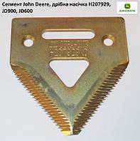 Сегмент John Deere H207929 мелкая насечка