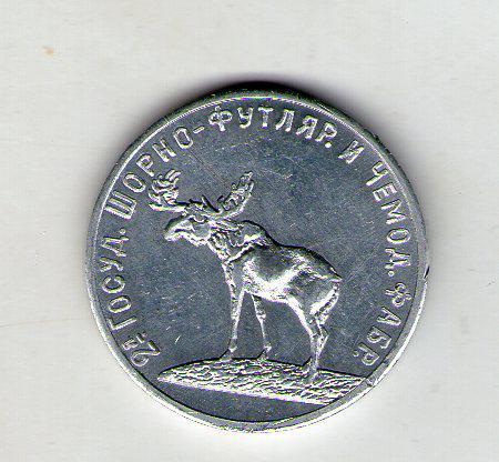 РСФСР 10 копеек 1922 год чемоданная фабрика Петроград