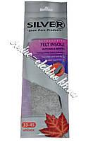 Стельки с войлоком универсальные осень-зима Silver 33-45 размер