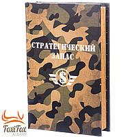 Книга сейф Стратегический запас