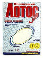 Порошок для стирки, ЛОТОС-М, универсальный, 350/400 гр.