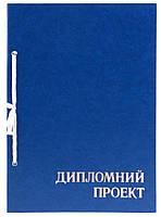 Папка для дипломной работы 99 (96 + 3) л., ГОСТ-рамка, бумвинил