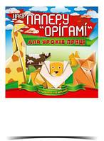 Бумага для оригами для уроков труда, ф.140 мм х 140 мм, 10 цветов, 50 листов, 80г/м²