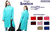Яркое пальто с воротником-стойкой