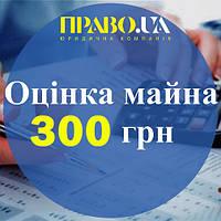Оцінка майна по всій Україні