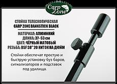 Стійка телескопічна Bankstick black 37-63cm