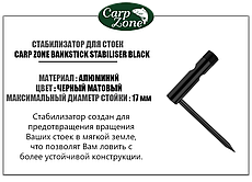 Стабилизатор для стоек Bankstick Stabilser black