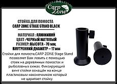 Стойка для помоста Stage Stand black