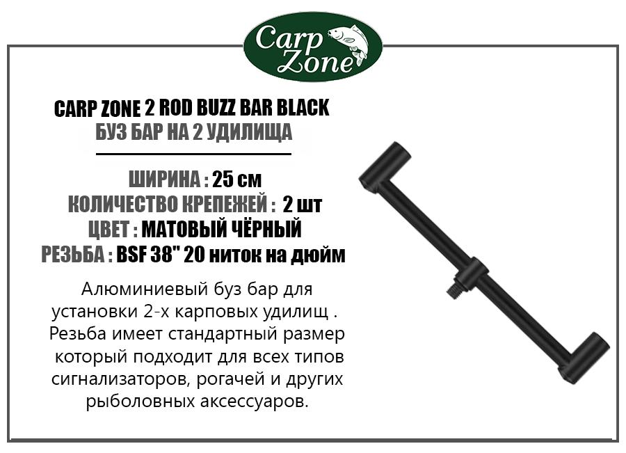 Буз Бар на два удилища 2 ROD BUZZ BAR Black 25cm