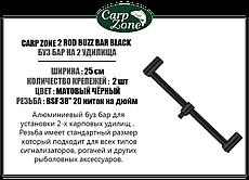 Буз Бар на два вудилища 2 ROD BUZZ BAR Black 25cm