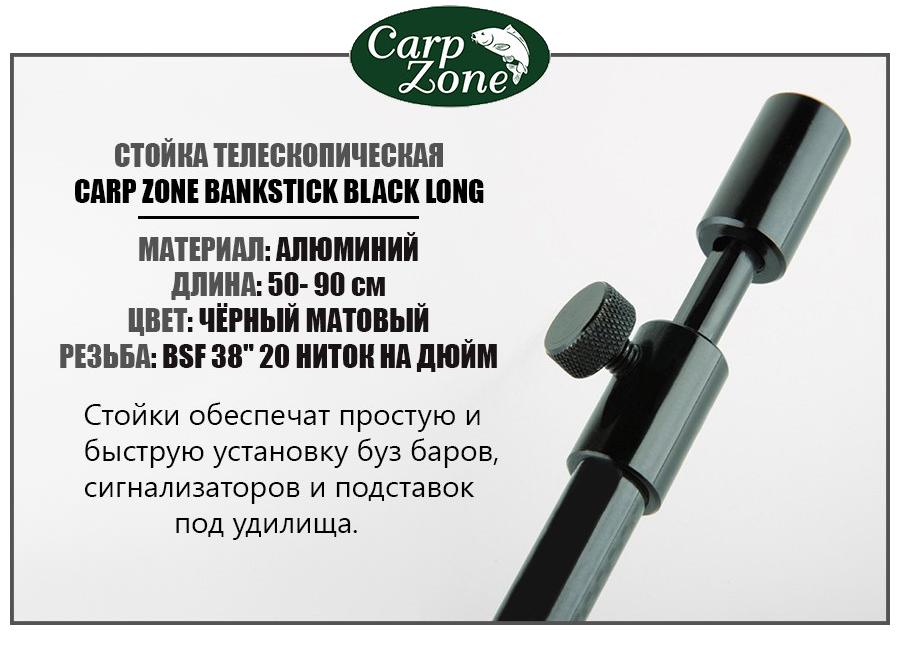 Стійка телескопічна Bankstick Black Long 50-90cm
