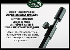 Стойка телескопическая Bankstick Black Long 50-90cm