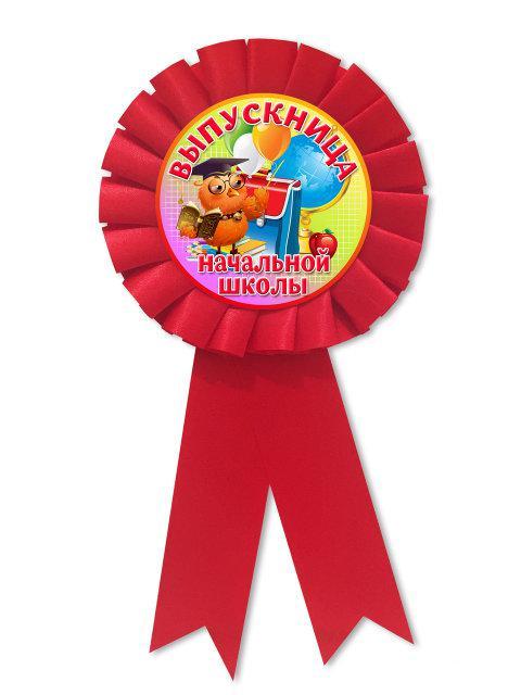 """Медаль """"Випускниця початкової школи"""" на кінець навчального року"""