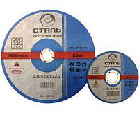 Відрізний круг по металу 230х2,5х22,2 Сталь