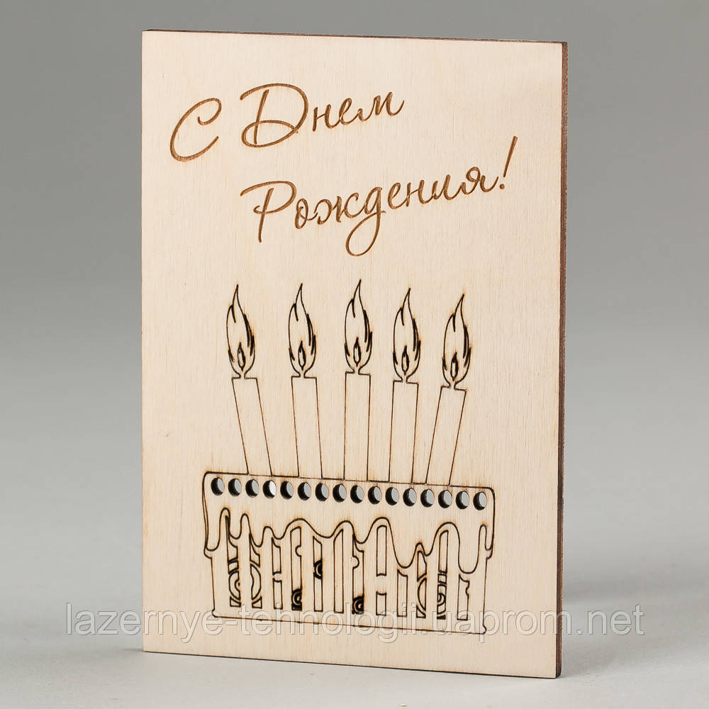 """Деревянная открытка """"С днём рождения"""""""