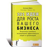 101 идея для роста вашего бизнеса: Результаты новейших исследований эффективности людей и организаций. Вайс А.