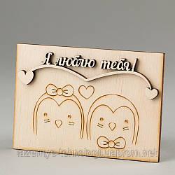 """Деревянная открытка объёмная """"Я люблю тебя"""""""