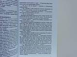 Кийосаки Р. Т., Лектер Ш.Л.  Богатый папа, бедный папа., фото 6