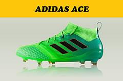 Бутсы Adidas ACE