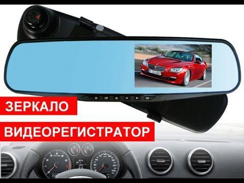 ВИДEOPЕГИCТPAТОР-ЗEPКAЛО DVR E138