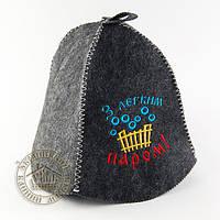 """""""З легким паром"""", шапка для бани (эконом серая)"""