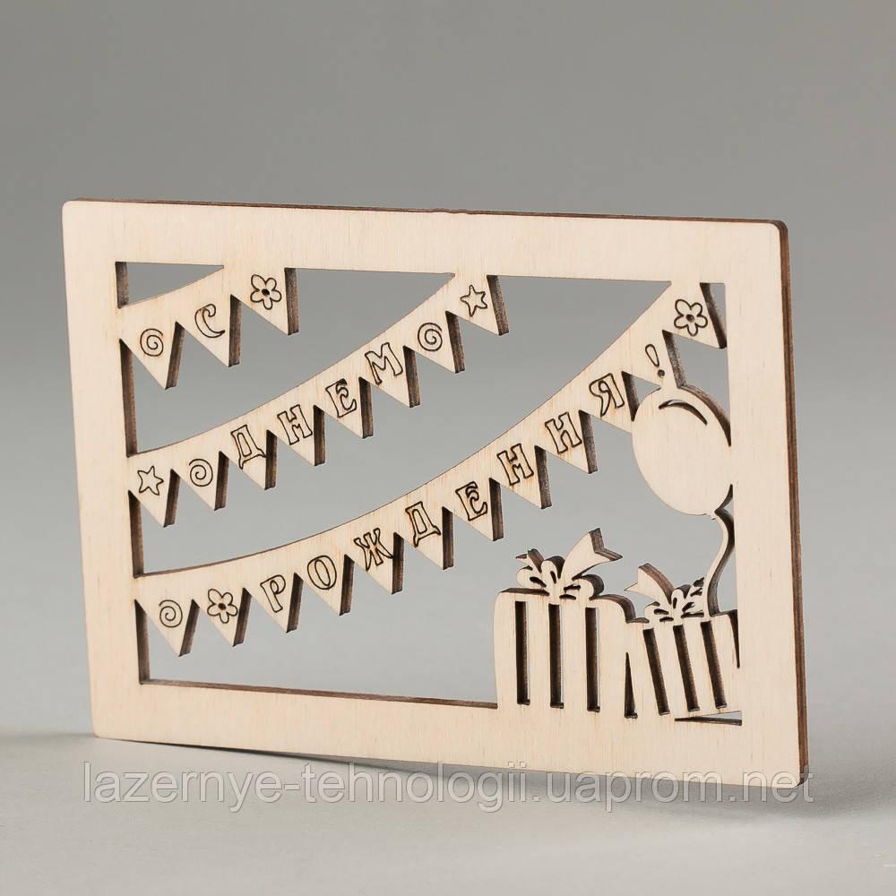 """Деревянная открытка """"С днём рождения"""" с флажками"""