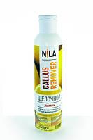 Средство для педикюра ремувер с экстрактом лимона Nila Callus, 250 мл (щелочной)