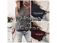 Женский джемпер Жемчуг