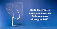 Уже седьмой год подряд Delta Electronics - лучший бренд Тайваня