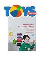 Набор для детского творчества «Витражные краски светящиеся в темноте», 7304k