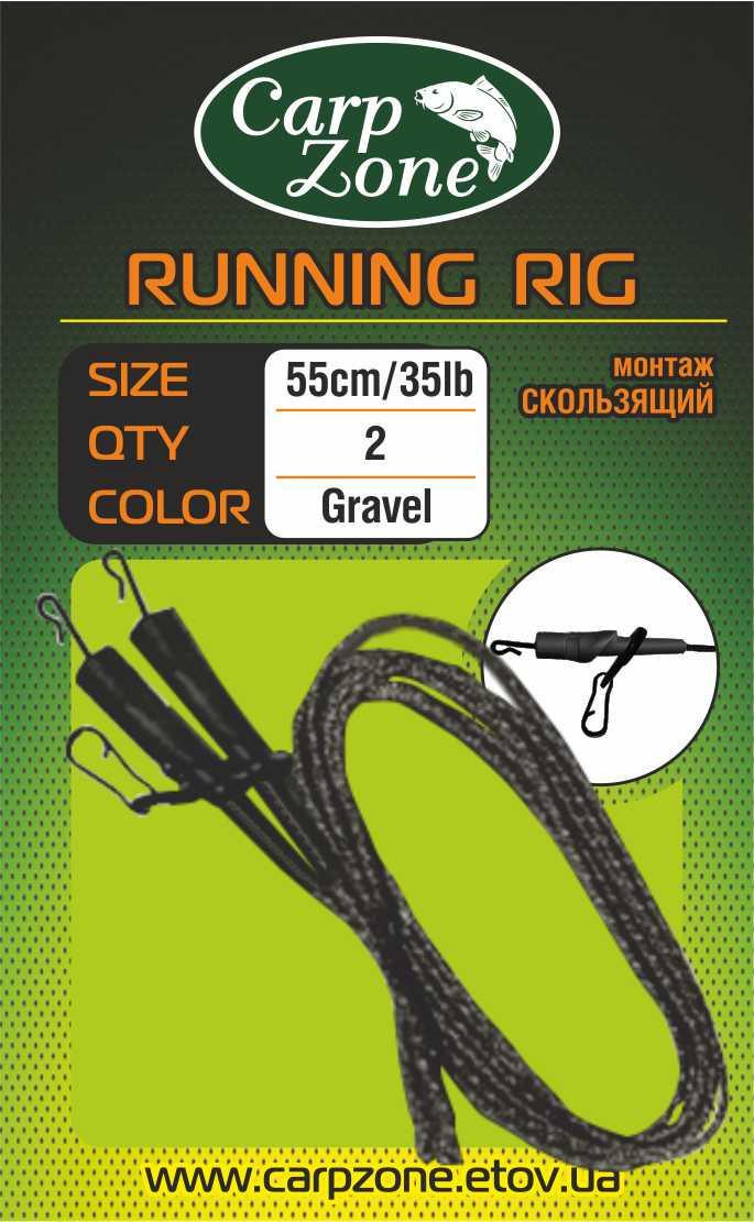 Готовый монтаж «Скользящий» RUNNING RIG Gravel