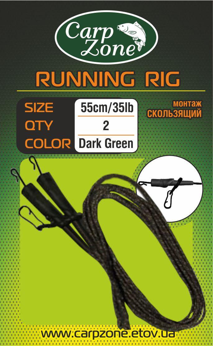Готовый монтаж «Скользящий» RUNNING RIG Dark Green