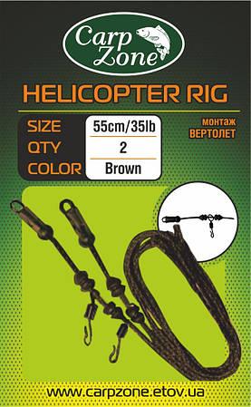 Готовый монтаж «Вертолет» HELICOPTER RIG Brown