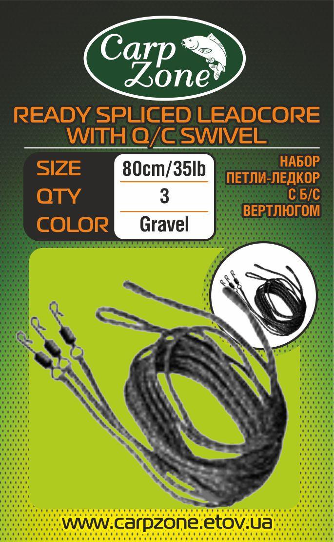 Готовый монтаж «Петли Лидкор с быстросъёмным вертлюгом» READY SPLICED LEADCORE WITH Q/C SWIVEL 80сm Gravel