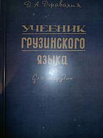 Джавахия. Учебник грузинского языка. Краткий курс. / Для негрузин./
