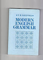 Теоритична граматика сучасної англійської мови