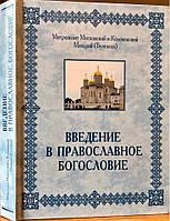 Введение в православное богословие. Митрополит Московский и Коломенский Макарий (Булгаков)