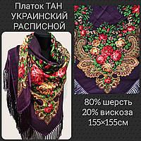 Платок ТАН УКРАИНСКИЙ РАСПИСНОЙ 155Х155СМ (с бахромой) цв.1