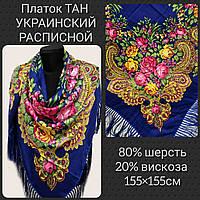 Платок ТАН УКРАИНСКИЙ РАСПИСНОЙ 155Х155СМ (с бахромой) цв.2