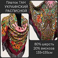 Платок ТАН УКРАИНСКИЙ РАСПИСНОЙ 155Х155СМ (с бахромой) цв.3