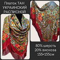 Платок ТАН УКРАИНСКИЙ РАСПИСНОЙ 155Х155СМ (с бахромой) цв.4