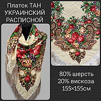 Платок ТАН УКРАИНСКИЙ РАСПИСНОЙ 155Х155СМ (с бахромой) цв.5